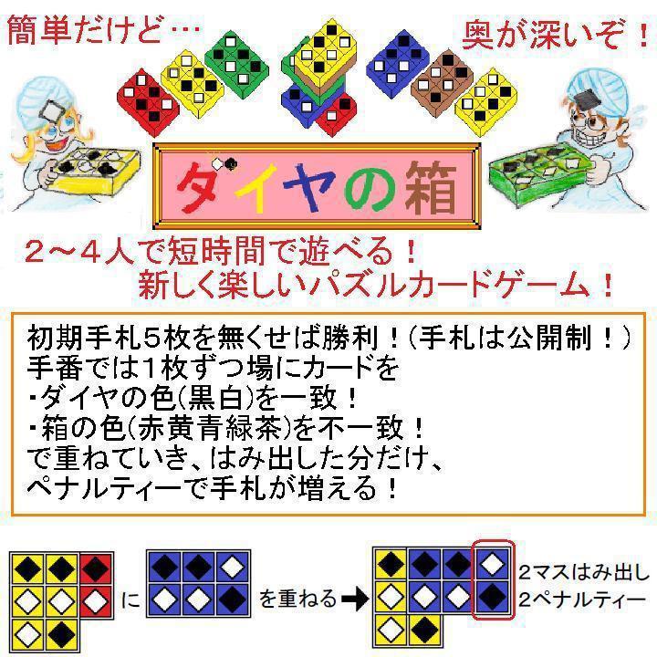 大人気「ダイヤの箱」(送料込み)
