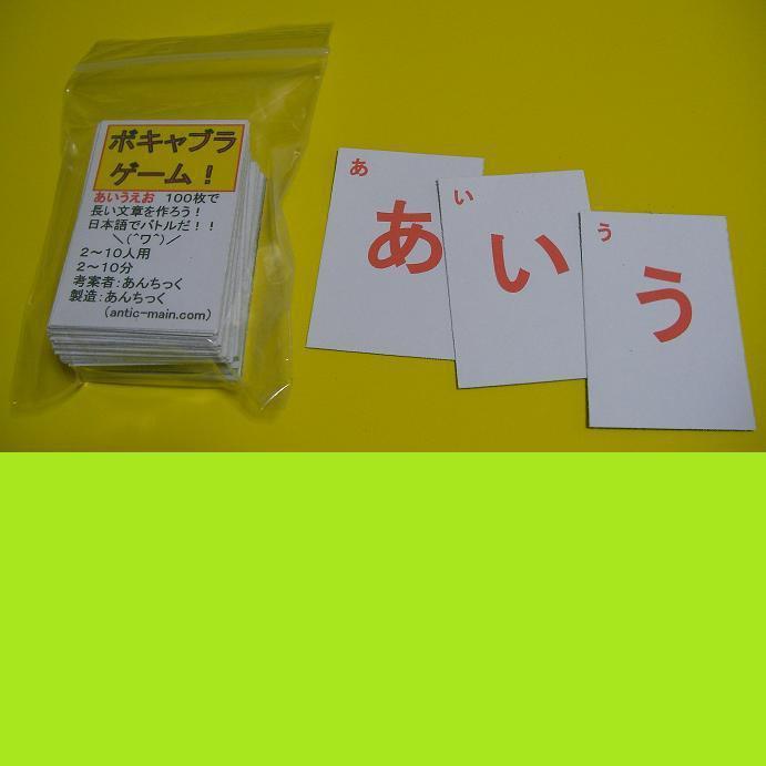 「ボキャブラゲーム!」で日本語バトル(送料込み)