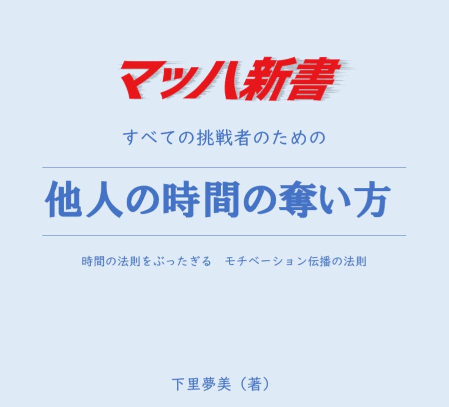 #マッハ新書『他人の時間の奪い方』すべての挑戦者のためのオーナーシップ(当事者)構築論