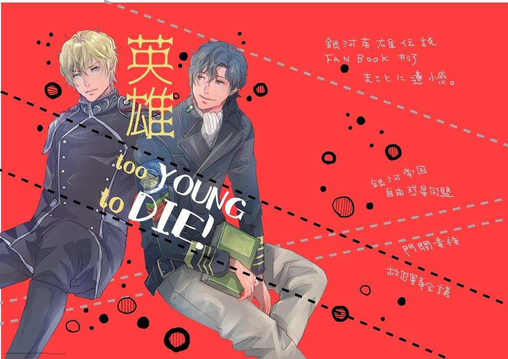 英雄 too YOUNG to DIE!【電子書籍版】
