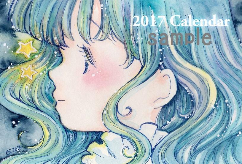 2017年新作カレンダー