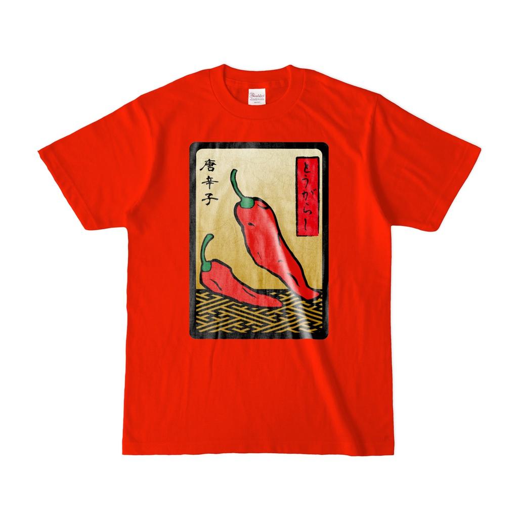 「七味ならべ」オリジナル 唐辛子Tシャツ(唐辛子)