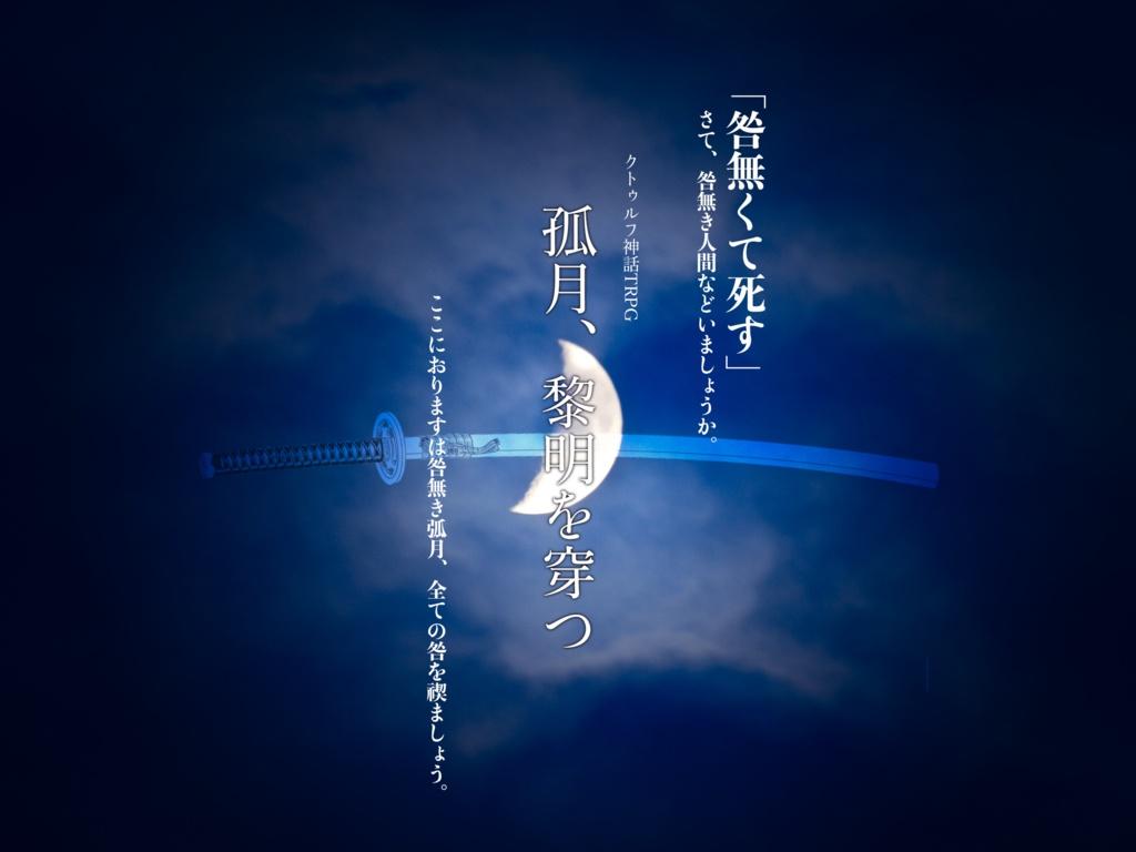 【CoCシナリオ】孤月、黎明を穿つ