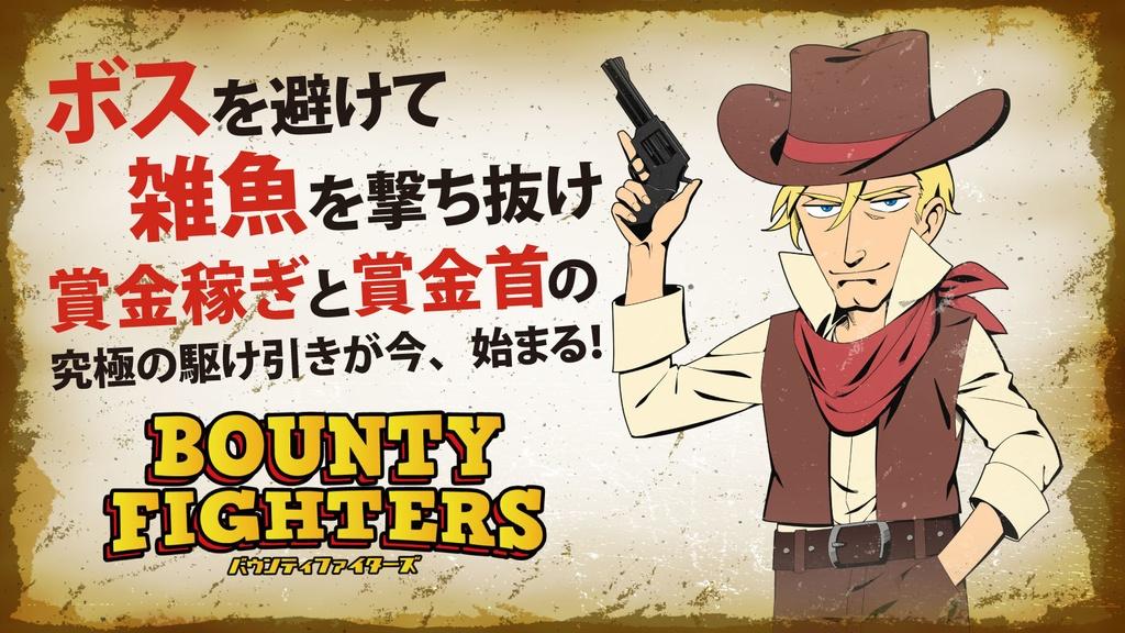 BOUNTY FIGHTERS ~バウンティファイターズ~