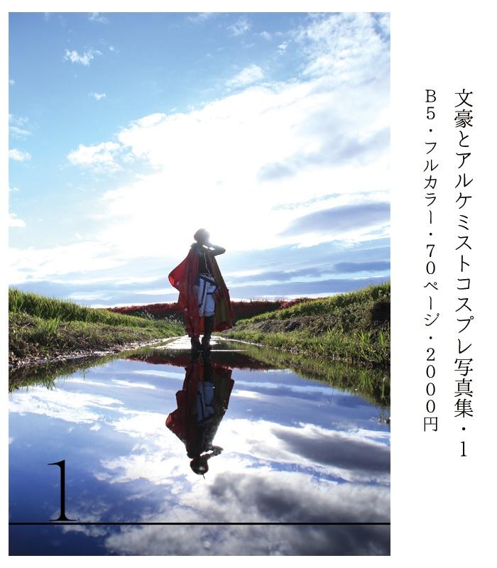 【文豪とアルケミスト】1/総まとめ本①/コスプレ写真集