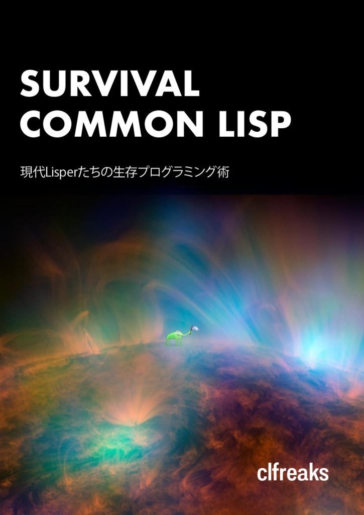 Survival Common Lisp - 現代Lisperたちの生存プログラミング術