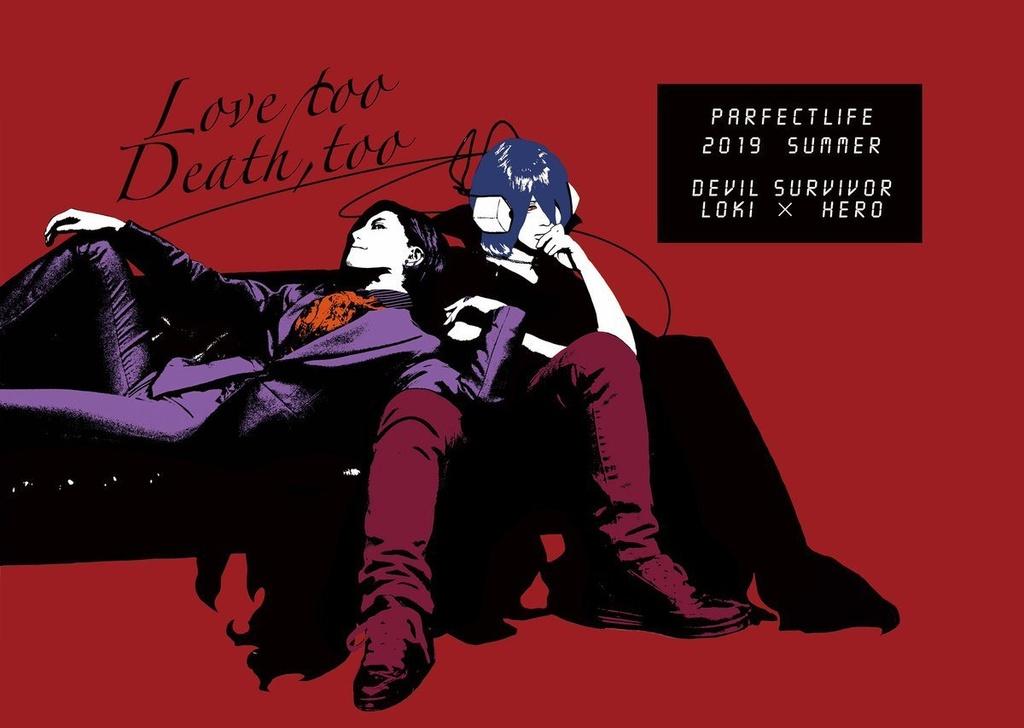 Love,too Death,too