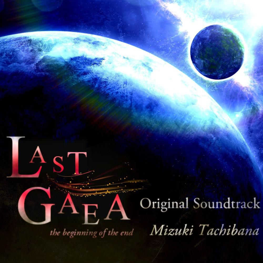 LAST GAEA -the beginning of the end- (初回版 Hi-Res付)