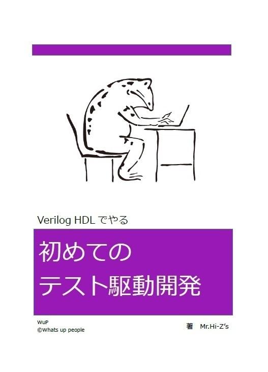 verilogHDLでやる初めてのテスト駆動開発DLカード版