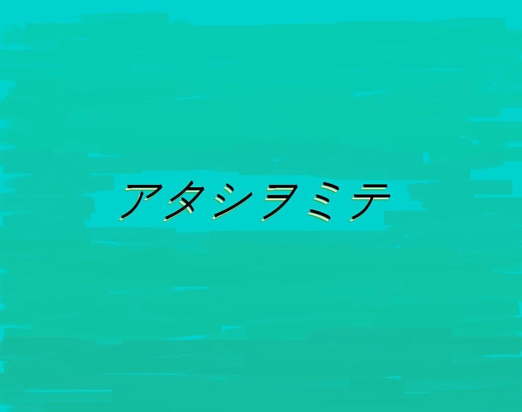 アタシヲミテ feat.初音ミク