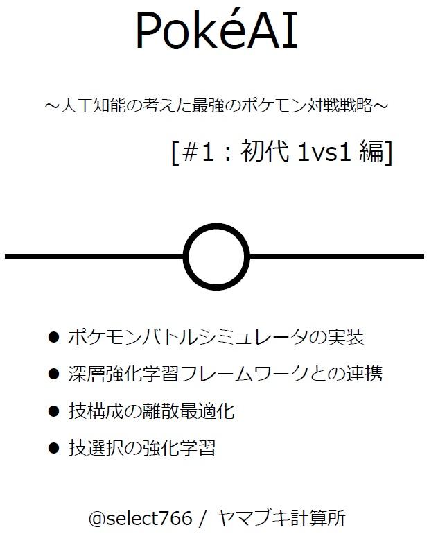 PokéAI #1:初代1vs1編