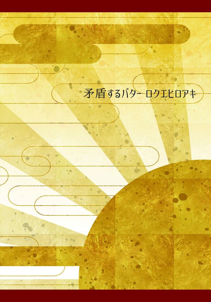 矛盾するバター(DL版/オンデマンド書籍版)