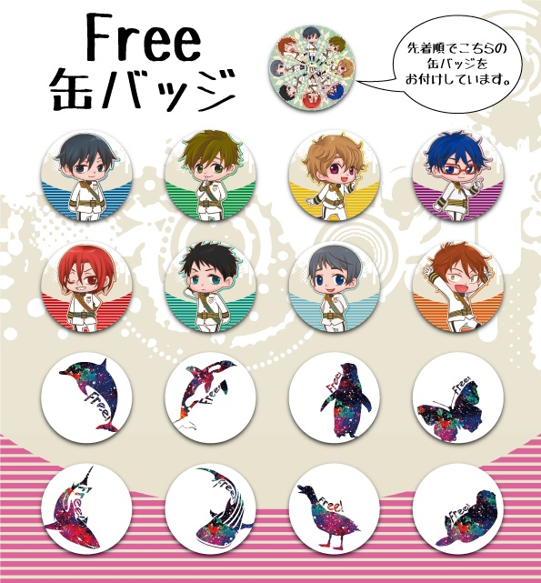 Free!缶バッジ