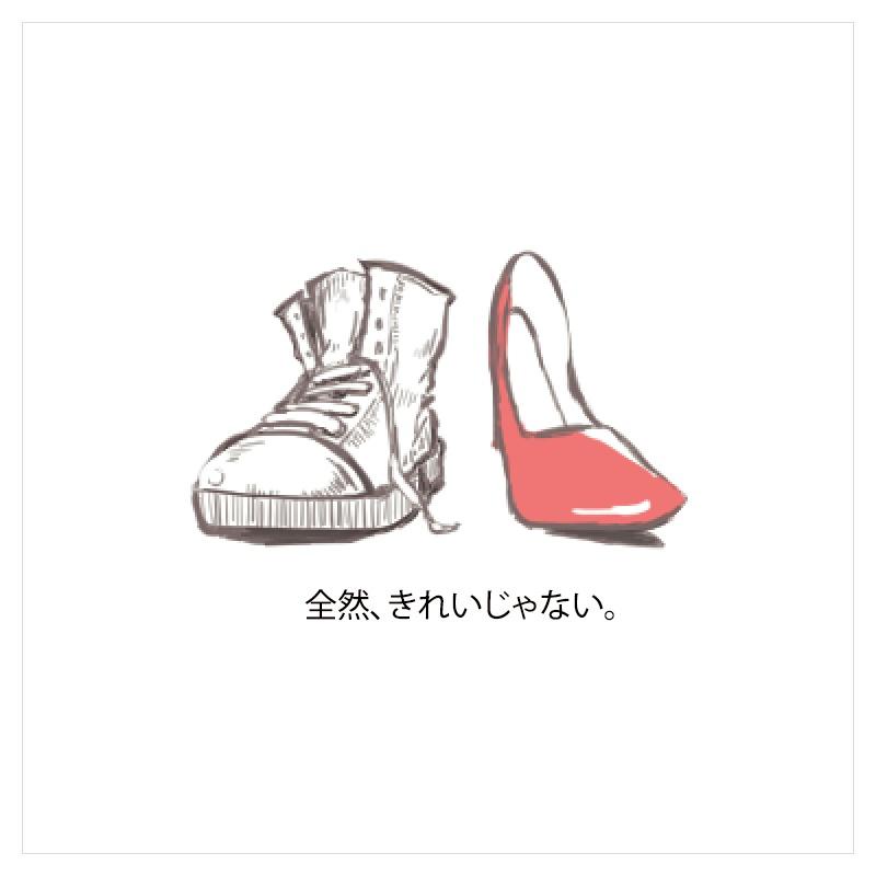 青谷 1st album『全然、きれいじゃない。』