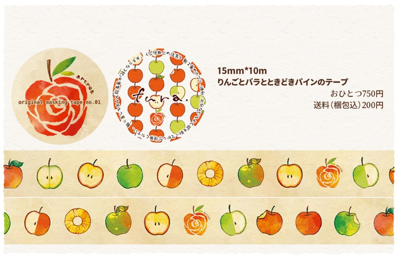 りんごのマステ