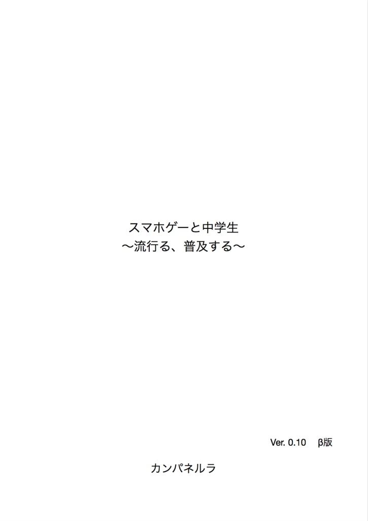 【マッハ新書】スマホゲーと中学生〜流行る、普及する〜