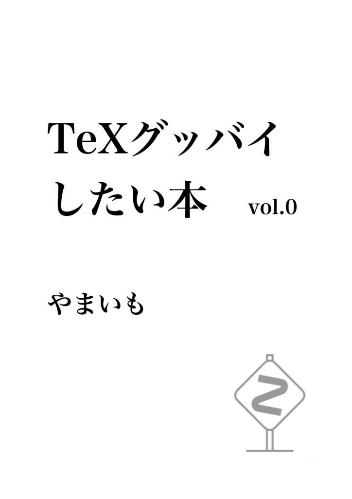 【無料】TeXグッバイしたい本 vol.0
