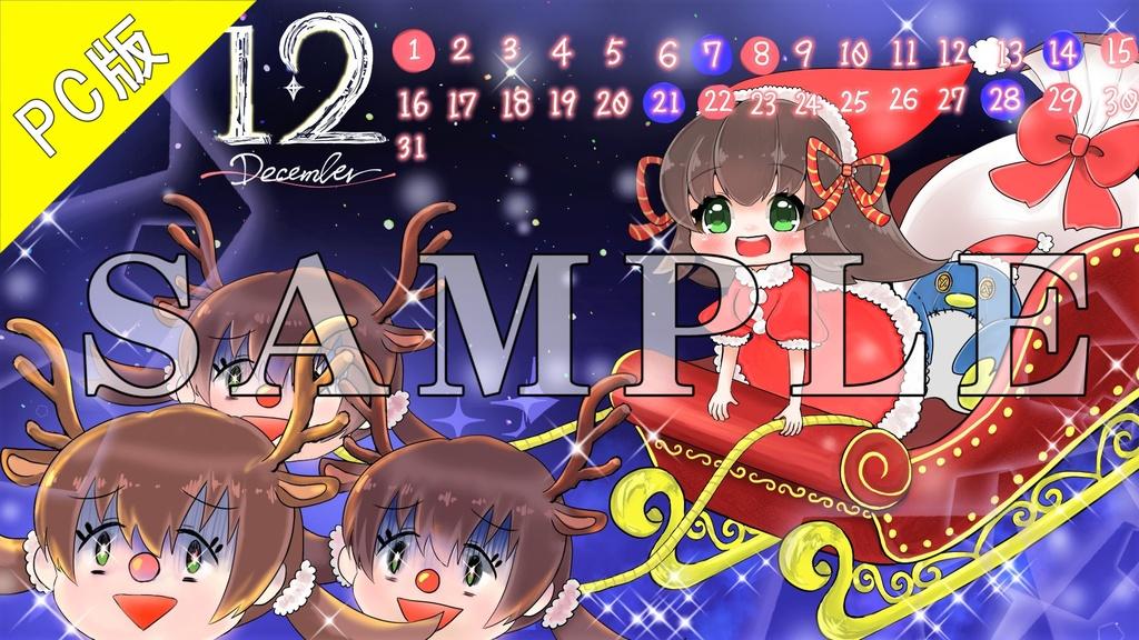 【12月!】雑葉の壁紙カレンダー スマホ版/PC版