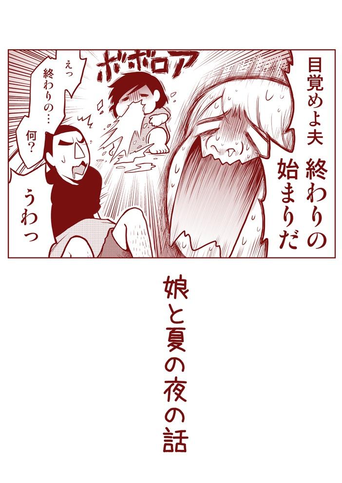 娘と夏の夜の話【電子書籍(PDFダウンロード)版】