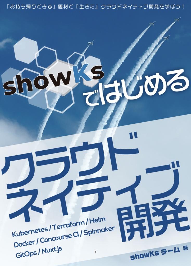 showKsではじめるクラウドネイティブ開発