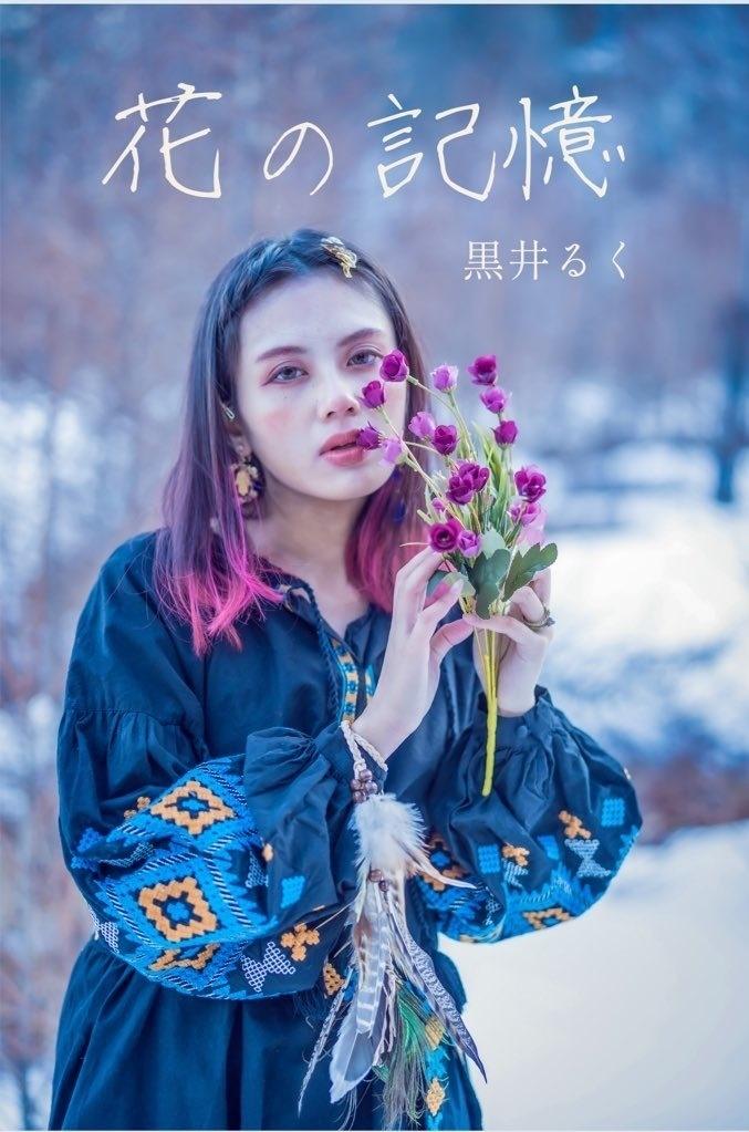 花の記憶(写真集)