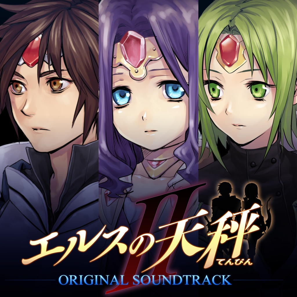 エルスの天秤2-Original SoundTrack-