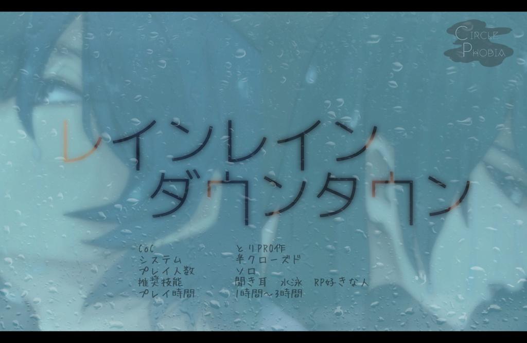 【CoC】レインレインダウンタウン
