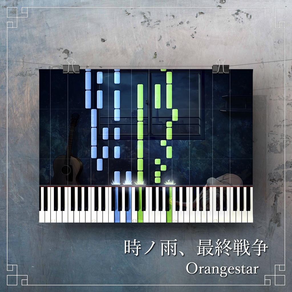 時ノ雨、最終戦争 MIDI 楽譜