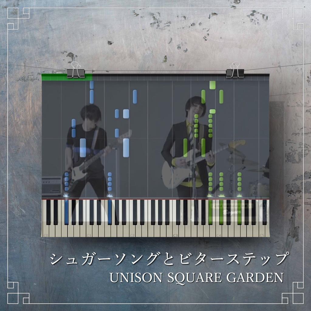シュガーソングとビターステップ MIDI(ワンコーラス)