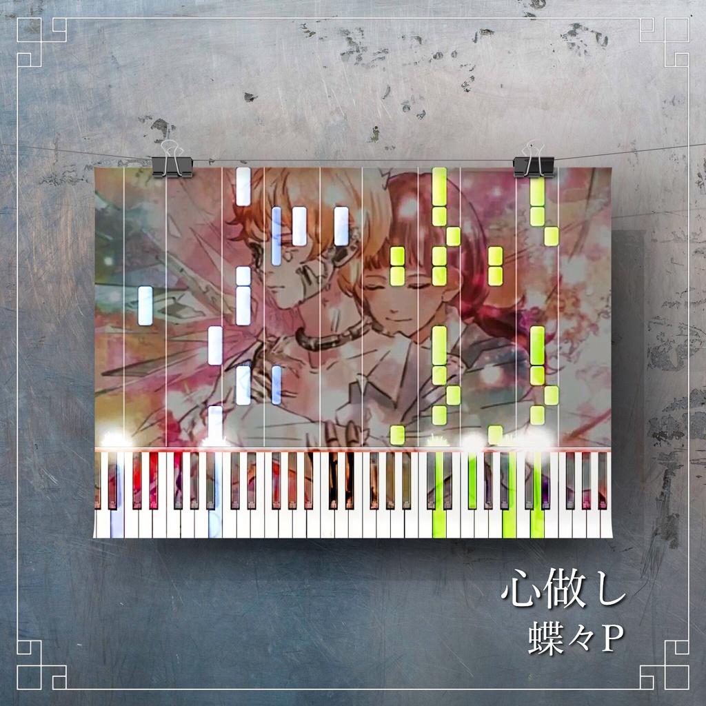 心做し MIDI(ワンコーラス)