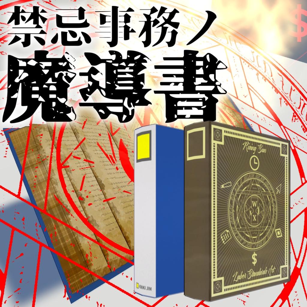 禁忌事務ノ魔導書 / Grimoir Kinkijim【3Dモデル】