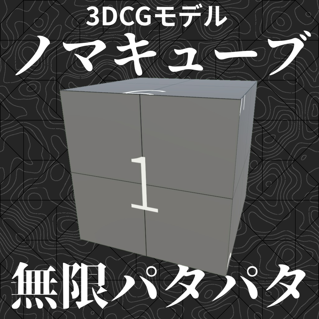 ノマキューブ / Noma cube【3Dモデル/モーション】