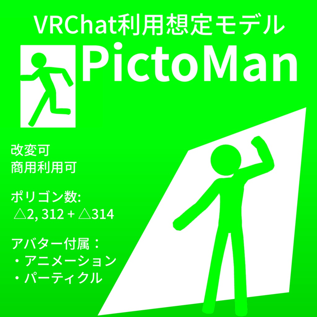 PictoMan - [VRChat利用想定モデル]
