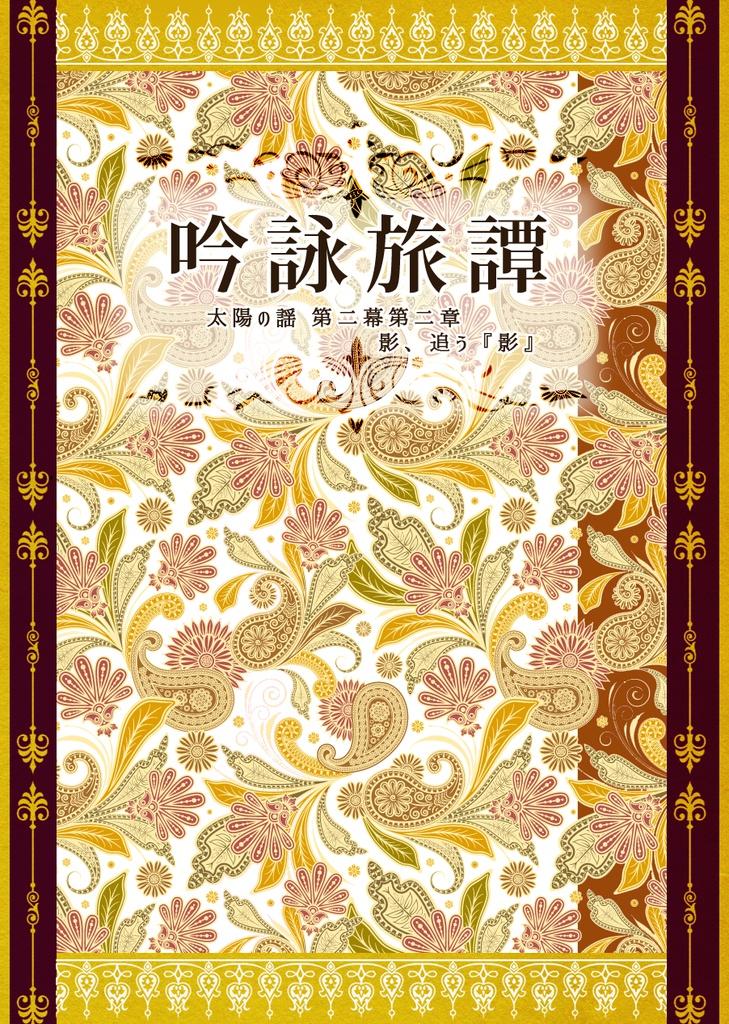 【完売】吟詠旅譚 太陽の謡Ⅲ