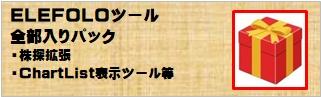 (価格改定10月1日より10000円)エレフォロツール全部入りパック