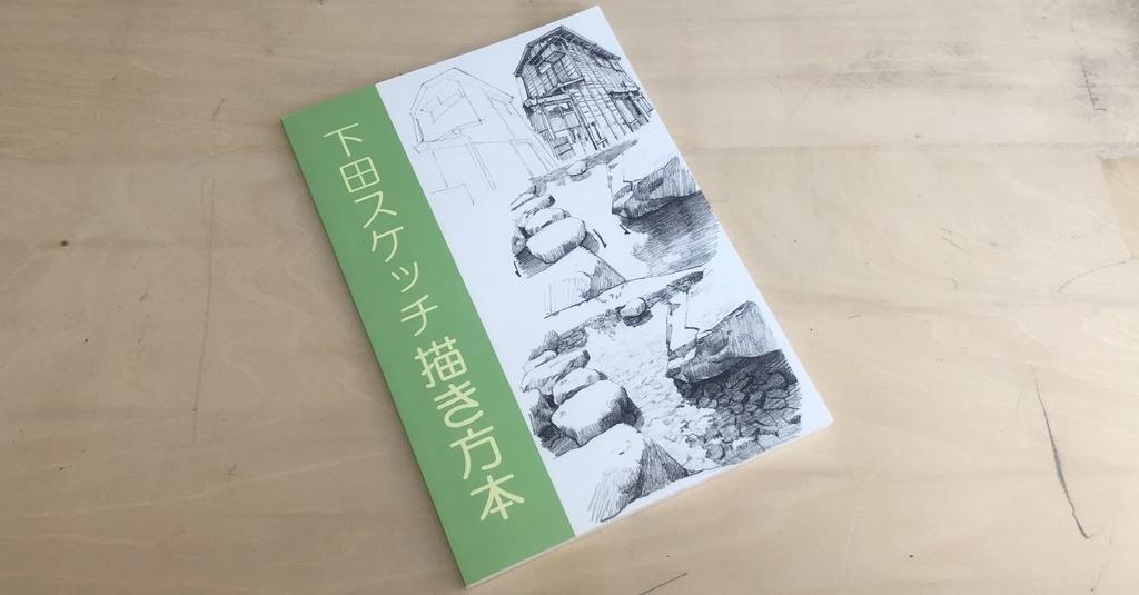 下田スケッチ描き方本