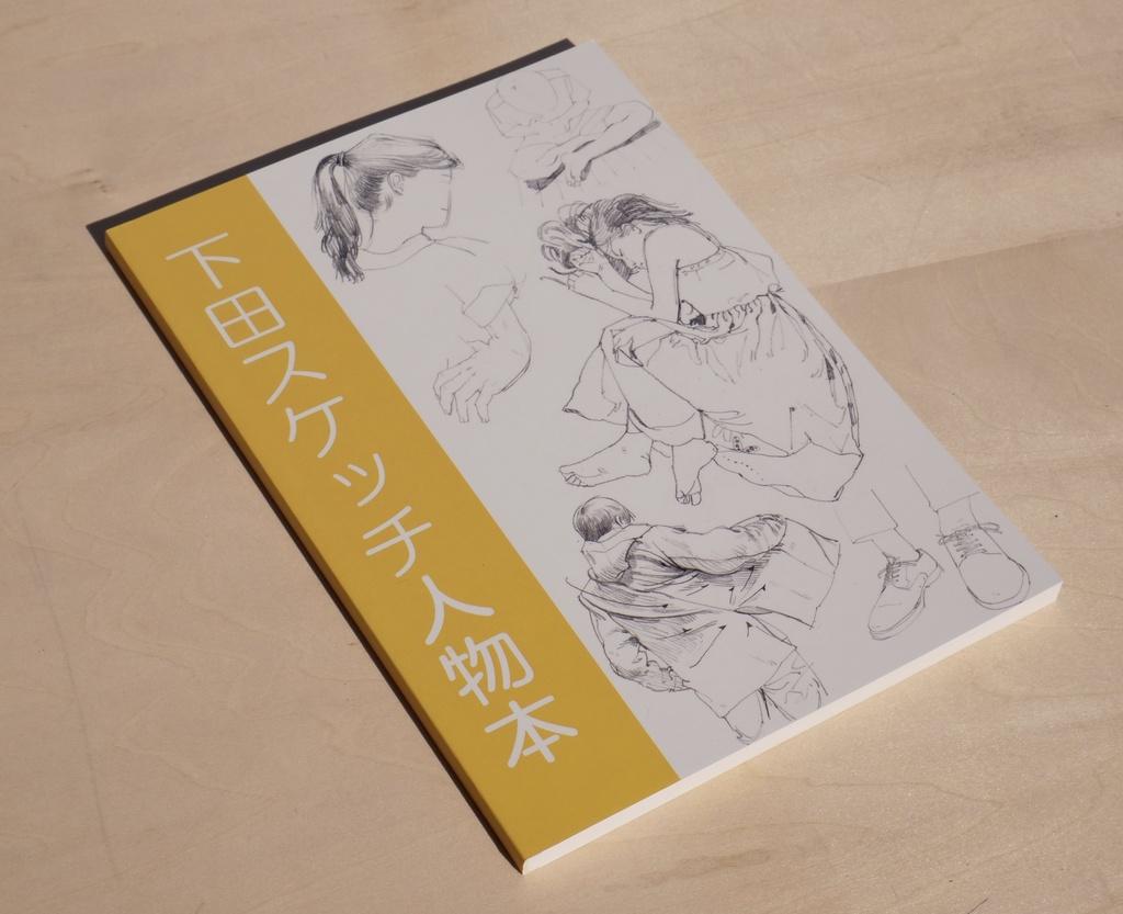 下田スケッチ人物本