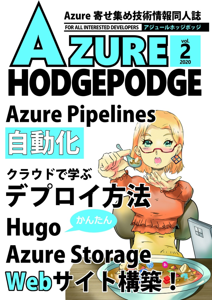 Azure Hodgepodge Vol.02