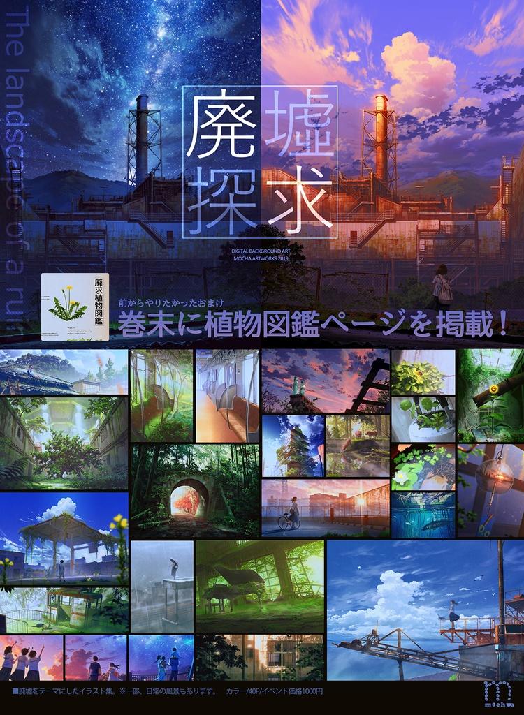 【C96新刊】『廃求』廃墟がテーマのイラスト集