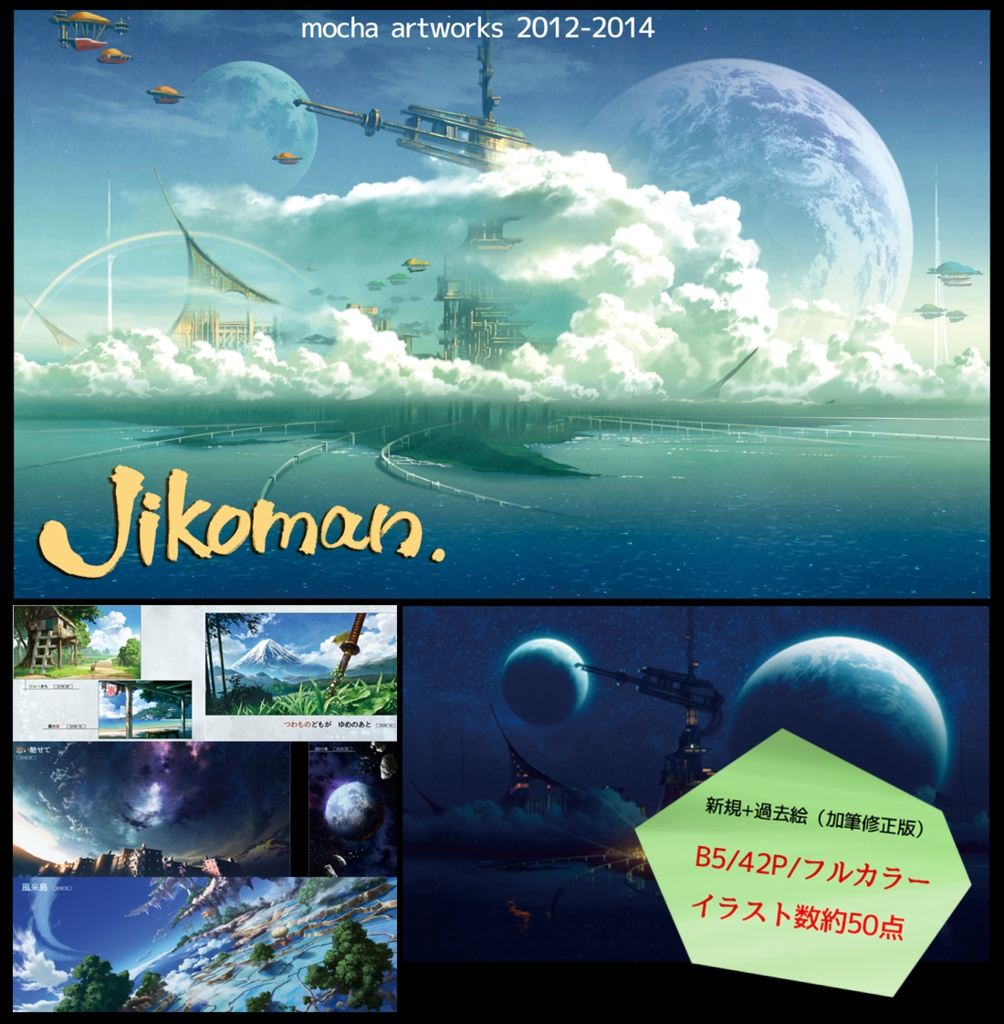 【SALE】風景イラスト集『Jikoman.』