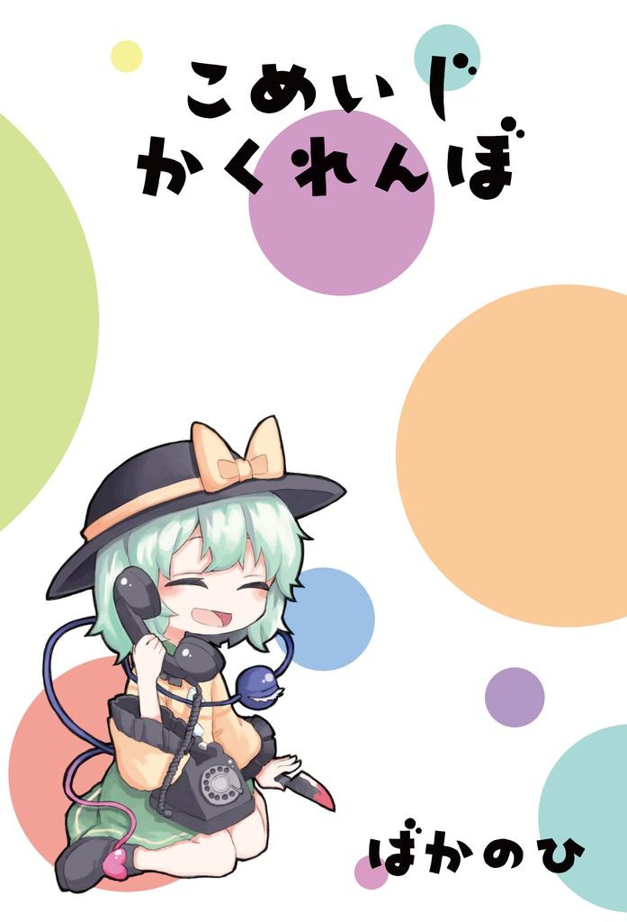 【読みながら聴く小説】こめいじかくれんぼ