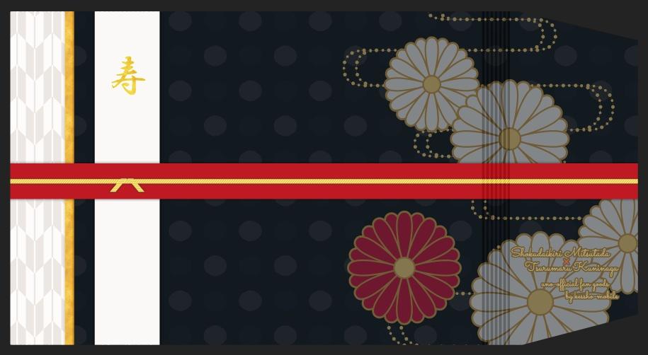 燭鶴イメージブックカバー(熨斗袋)