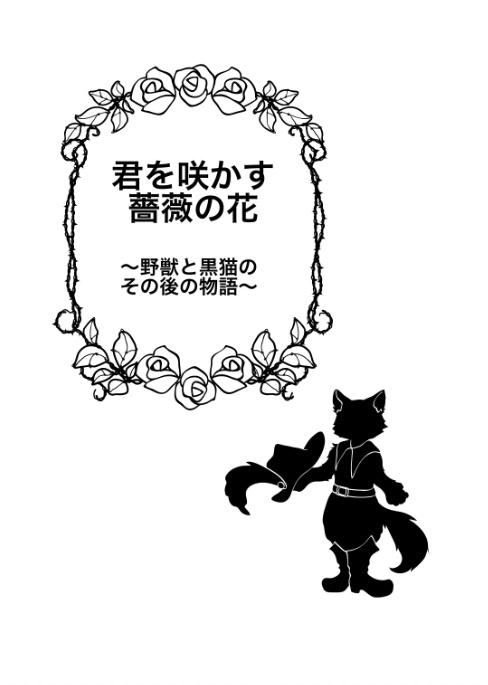 君を咲かす薔薇の花〜野獣と黒猫のその後の物語〜