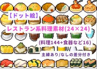 【ドット絵】料理素材(24×24サイズ)