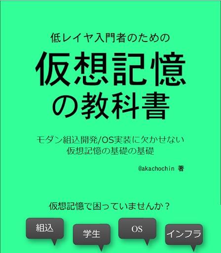 仮想記憶の教科書
