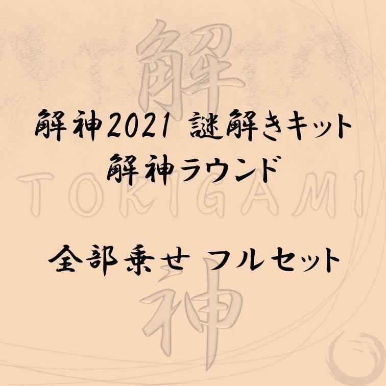 解神2021謎解きキット 解神ラウンド 全部乗せ