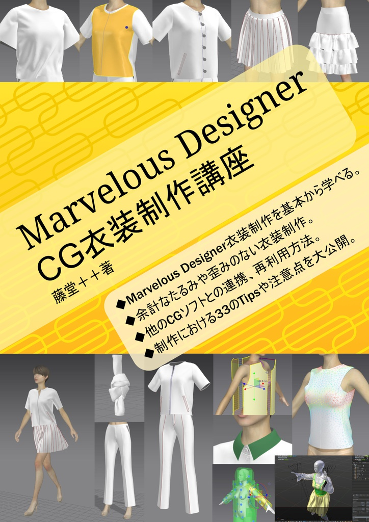 Marvelous Designer CG衣装制作講座