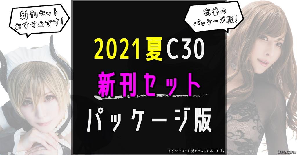 2021夏C30新刊セットパッケージ版