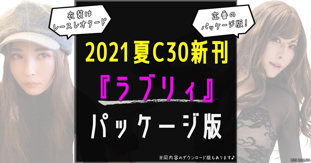 2021夏C30新刊ラブリィ