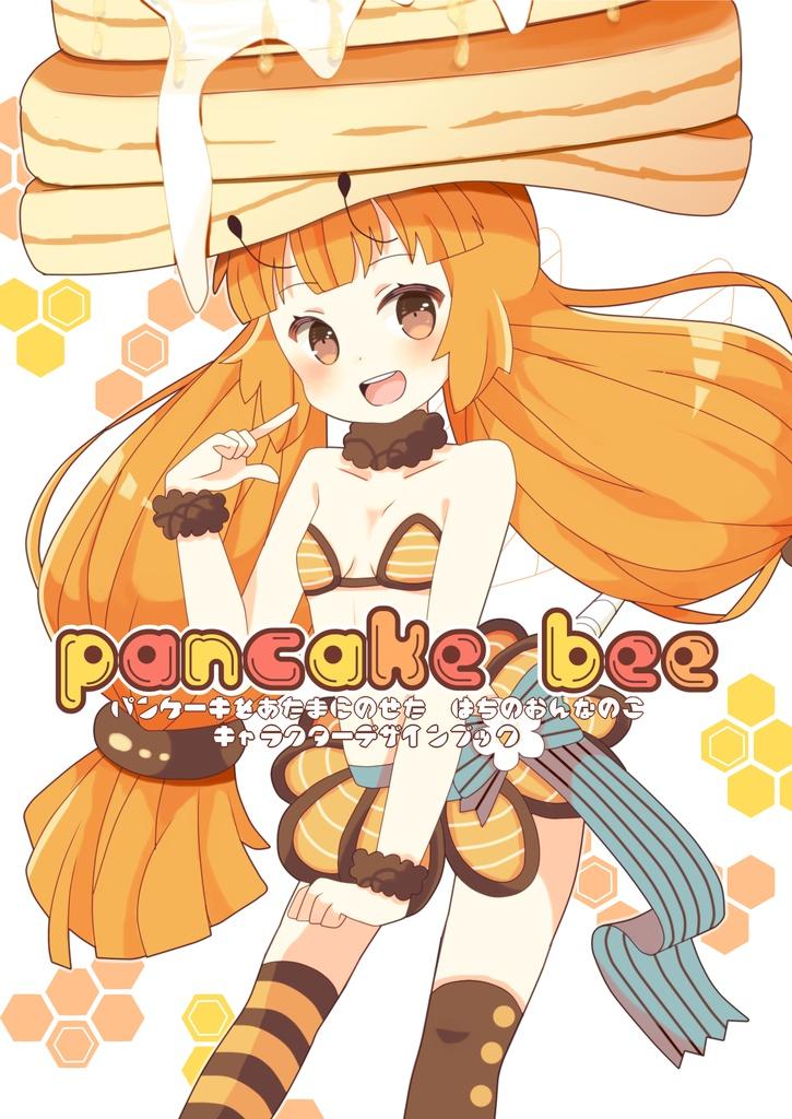 pancake bee【COMITIA118】※受注販売